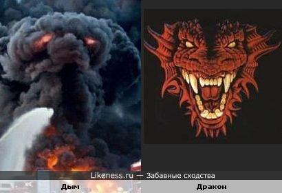 Дымный дракон
