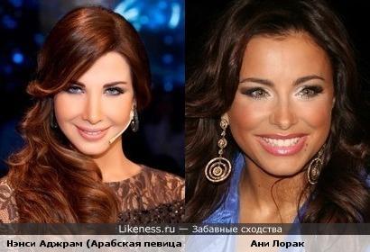 Ани Лорак напоминает Нэнси Аджрам (Nancy Ajram) - арабскую певицу из Ливана