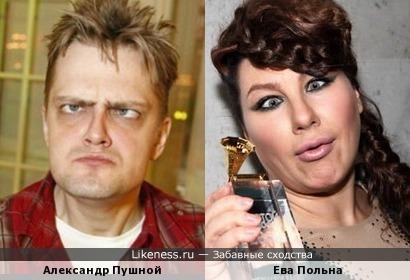 Вид Александра Пушного похож на шутку Евы Польны