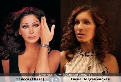 Актриса Елена Подкаминская, в роли Виктории Сергеевны, похожа на Арабскую певицу Элисса (Elissa)