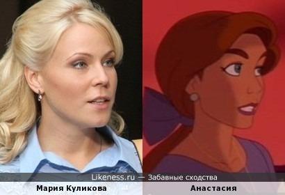 Мария Куликова похожа на Анастасию