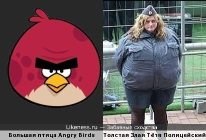 Толстая и Злая тётя полицейский похожа на Большую птицу Angry Birds