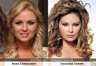 Анна Семенович, певица из России, похожа на Сюзанну Тамим, певицу из Ливана