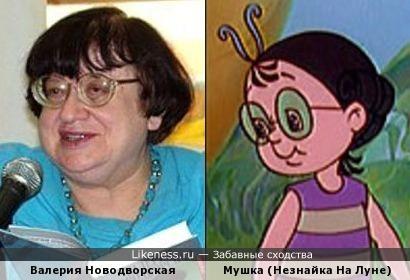 Валерия Новодворская была мушкой в детстве?