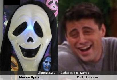 Матт Лебланс похож на маску крик
