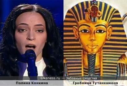 Полина Конкина похожа на маску гробницы Тутанхамона