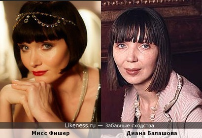 Мисс Фишер похожа на Диану Балашову