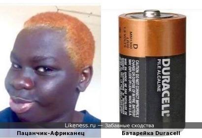 Африканец напомнил мне батарейку Duracell