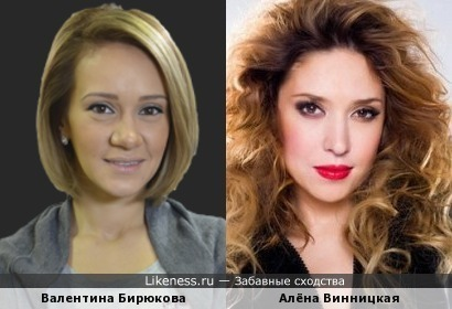 Валентина Бирюкова мне напомнила Алёну Винницкую