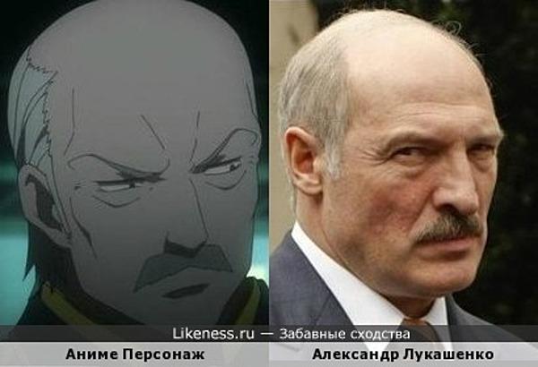 Аниме персонаж напомнил мне Александра Лукашенко