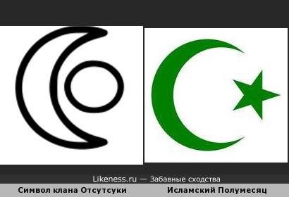 Символ клана отсутсуки похож на исламскую луну