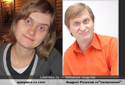 Девушка похожа на Андрея Рожкова