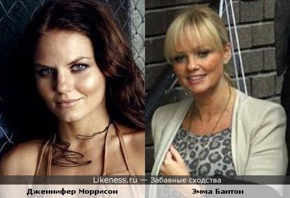 Дженнифер Моррисон похожа на Эмму Бантон