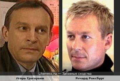 Игорь Григорьев похож на Ричарда Роксбурга