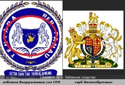 герб Великобритании похож на эмблему Вооружённых сил Социалистической Республики Панау