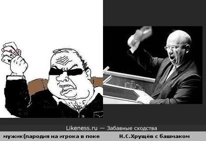 Хрущёв и мужик