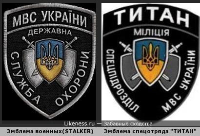 """Фанаты S.T.A.L.K.E.R`а поймут (прототип эмблемы военных- эмблема спецподразделения """"Титан"""")"""