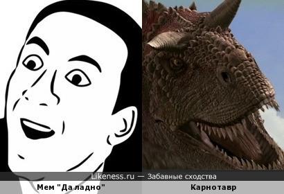 """Мем """"Да ладно"""" сейчас и 75000000 лет назад"""