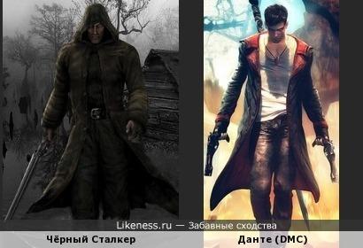 Легенда Зоны похож на персонажа из игры DMC