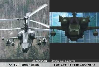"Вертолёт из аниме SPEED GRAPHER на Ка-50 ""Чёрная акула"""