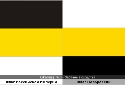 От Российской Империи до Новороссии - поворот на 180 градусов