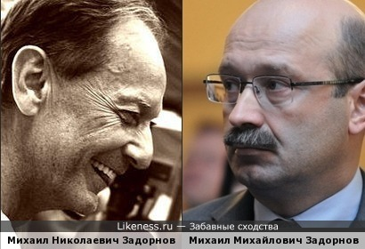Михаил Задорнов и... Михаил Задорнов