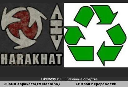 Символ Хараката из игры Ex Machina напомнил символ переработки отходов