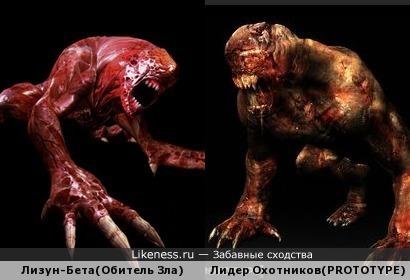 Лидер Охотников из игры PROTOTYPE похож на Лизуна-Бету из Resident Evil