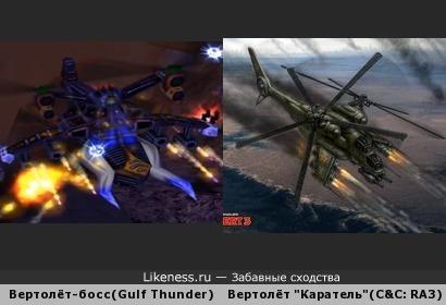 Разработчики Red Alert 3 при создании советского вертолёта вдохновились образом главного босса игры Air Strike 2: Gulf Thunder(ALAWAR)