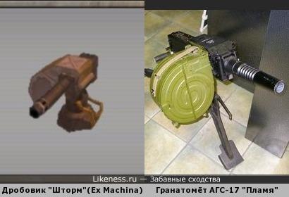 Дробовик из игры Ex Machina (Hard Truck: Apocalypse) похож на станковый гранатомёт (во всяком случае, внешне)