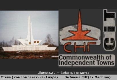 Вот те на... Символ группировки СНГ(Союз Независимых Городов) похож на стелу города Комсомольск-на-Амуре