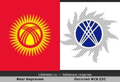 Символ Федеральной Сетевой Компании Единой Энергетической Системы похож на флаг Киргизии