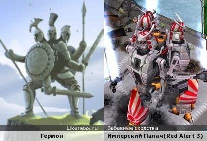 Имперский Палач (самый большой юнит в игре Command & Conquer: Red Alert 3) похож на древнегреческого великана Гериона