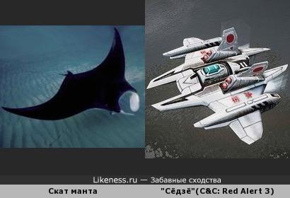 """Летающая субмарина класса """"Сёдзё"""