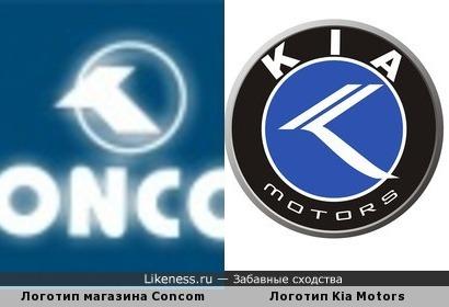 Логотип компании Kia Motors напомнил логотип магазина Concom