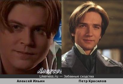 Алексей Ильин похож на Петра Красилова