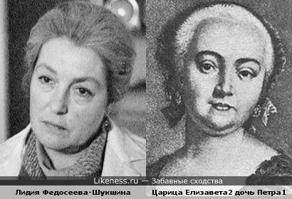 Лидия Федосеева-Шукшина похожа на царицу Елизавету 2 дочь Петра 1