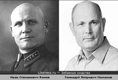 Генадий Малахов похож на маршала Советского Союза Конева