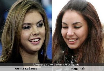 Алина Кабаева похожа на певицу Раду Рай