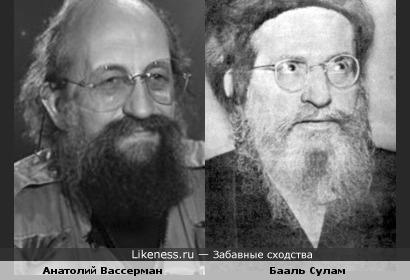 Анатолий Вассерман похож на Бааль Сулама
