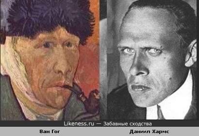 Автопортрет Ван Гога и Даниил Хармс
