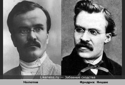 Политик СССР Молотов похож на композитора Фридриха Ницше