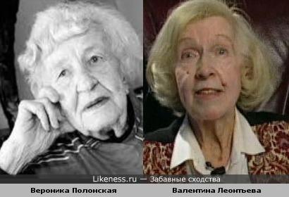 Валентина Леонтьева и Вероника Полонская похожи
