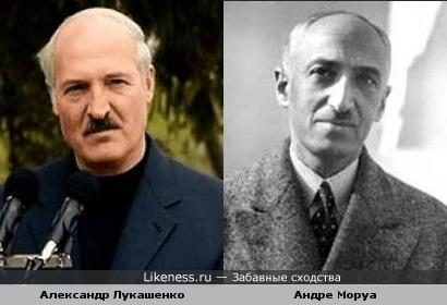Президент Беларуссии Лукашенко и писатель Андре Моруа похожи