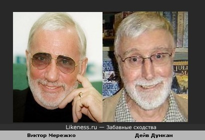 Виктор Мережко VS Дейв Дункан