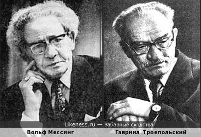 Вольф Мессинг и Гавриил Троепольский