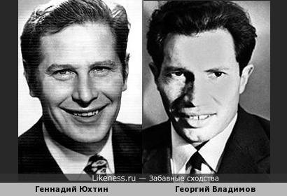 Актёр Геннадий Юхтин и писатель Георгий Владимов