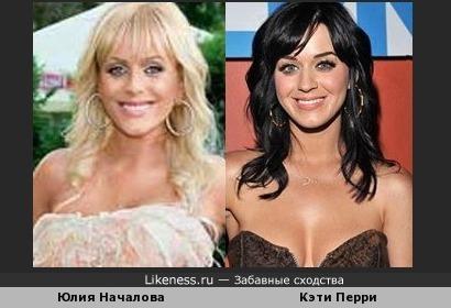 Блондинка или брюнетка? Юлия Началова VS Кэти Перри.