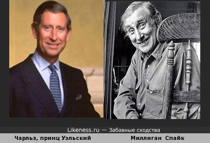 Принц Чарльз и Миллиган Спайк