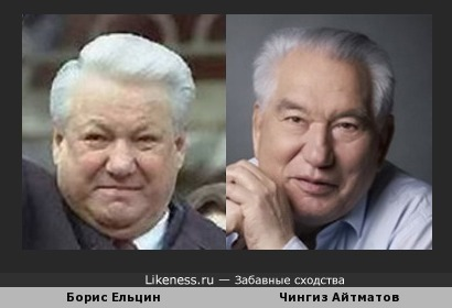 Борис Ельцин и Чингиз Айтматов